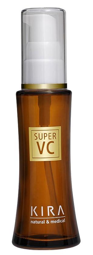 肝ロック蒸し器綺羅化粧品 スーパーVC (美容液)