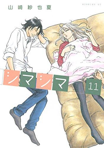 シマシマ 第01-12巻