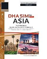 DHA eSIM for Asia アジア17国 5GB 8日 (超えると最大256kbps) (SIMフリー、eSIM機能が搭載されているiPhone/iPadのみご利用が可能)日本、韓国、台湾、中国、香港、マカオ、オーストラリア、ニュージーランド、シンガポール、マレーシア、タイ、ベトナム、フィリピン、インドネシア、ラオス、カンボジア、ミャンマー 周遊