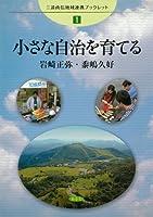 小さな自治を育てる (三遠南信地域連携ブックレット (1))