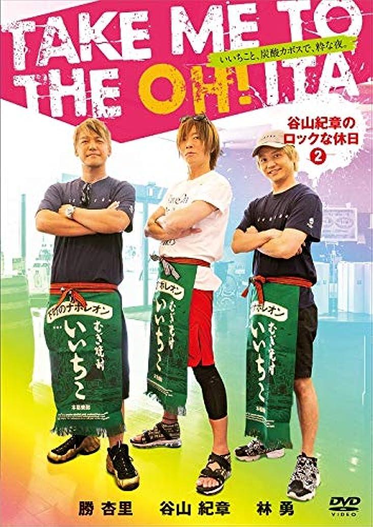 虚弱配列論争の的TAKE ME TO THE OH!ITA ~谷山紀章のロックな休日2~(DVD-VIDEO)