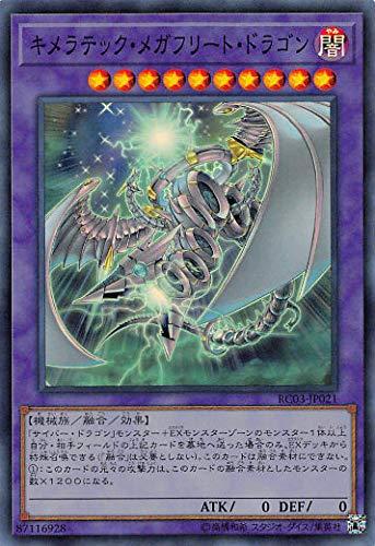 遊戯王 RC03-JP021 キメラテック・メガフリート・ドラゴン (日本語版 スーパーレア) RARITY COLLECTION-PREMIUM GOLD EDITION-