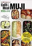 Café&Meal MUJI 野菜レシピ