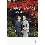 天皇陛下・美智子さま 祈りの三十年 (文春e-book)