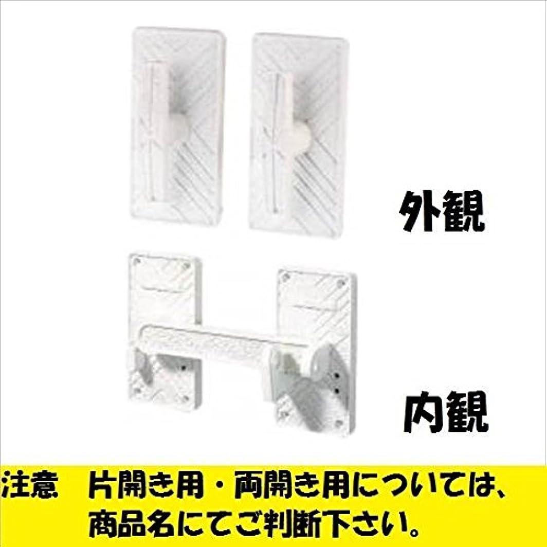 十二安心させるチップ三協アルミ 形材門扉用 錠前 打掛け錠 両開き用 NR-S1 『単品購入価格』 ダークブロンズ