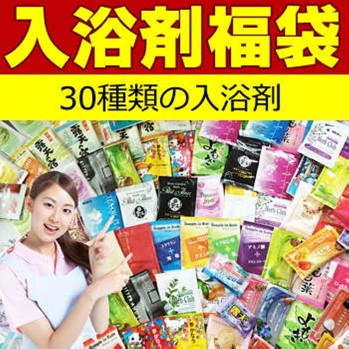 贈り物入口懐福袋 入浴剤 30種類30日分 日本製