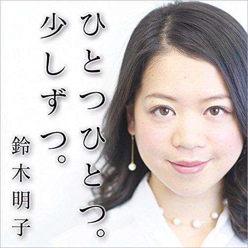 ひとつひとつ。少しずつ。                   著者:                                                                                                                                 鈴木 明子                               ナレーター:                                                                                                                                 浅野 真澄                      再生時間: 2 時間  27 分     1件のカスタマーレビュー     総合評価 3.0