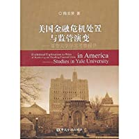 Disposal of the U.S. financial crisis and regulatory evolution: Yale University study tour report(Chinese Edition)