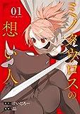 ミノタウロスの想い人 1巻 (デジタル版ガンガンコミックス)