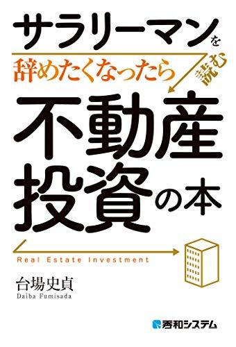 [台場史貞]のサラリーマンを辞めたくなったら読む 不動産投資の本