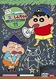 クレヨンしんちゃん TV版傑作選 第11期シリーズ 11 犯人は風間くんだゾ[DVD]
