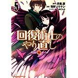 回復術士のやり直し(5) (角川コミックス・エース)