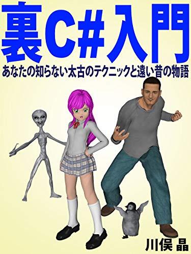 Ura C Sharp nyuumon: Anata no shiranai taiko no technic to tooimukasi no monogatari (COOL C# CREW Series) (Japanese Edition)