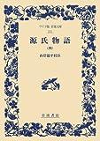 源氏物語 (4) (ワイド版岩波文庫 (151))