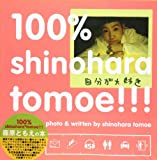 100% shinohara tomoe!!!