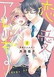 恋愛アレルギー2 (ラブコフレコミックス)