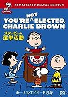 スヌーピーの選挙活動 [DVD]