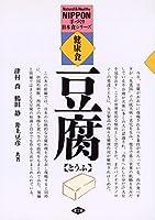 健康食とうふ (手づくり日本食シリーズ)