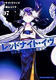 レッドナイト・イヴ 7 (ドラゴンコミックスエイジ)