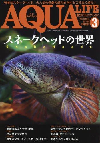 月刊アクアライフ 2018年 03 月号 [雑誌]