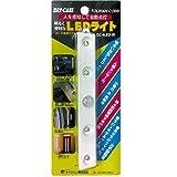 トーリ・ハン LEDライト 防湿庫用 人感センサー付き 61-9691-59/DC-4LED-IR
