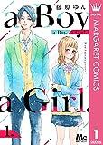 a Boy. a Girl. 1 (マーガレットコミックスDIGITAL)