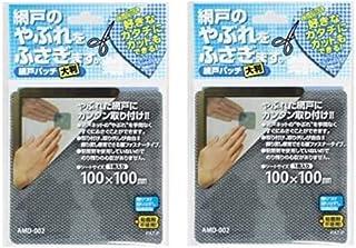 【2個セット】網戸のやぶれをふさぎます 網戸パッチ 網戸補修シート (大判)
