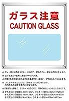 1枚から・ガラス注意_横10.6cm×高さ11.3cm_防水野外用_警告サインボード