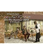 【Amazon.co.jp限定】ON THE AVENUE 2013「曇り時々雨のち晴れ」(完全生産限定盤) (Blu-ray) (ビジュアルシート付)