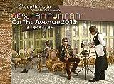 ON THE AVENUE 2013「曇り時々雨のち晴れ」(完全生産限定盤)[SEXL-230/2][Blu-ray/ブルーレイ]