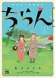 ちらん -特攻兵の幸福食堂- 2 (ヤングチャンピオン・コミックス)