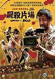 One Cut Of The Dead (Region 3 DVD / Non USA Region) (English & Chinese Subtitled) Japanese movie aka Kamera wo Tomeru na! / 屍殺片場