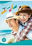 連続テレビ小説 エール 完全版 ブルーレイBOX3[Blu-ray/ブルーレイ]