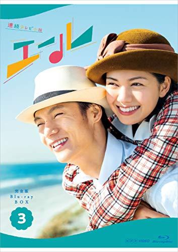 連続テレビ小説 エール 完全版 ブルーレイ BOX3 [Blu-ray]