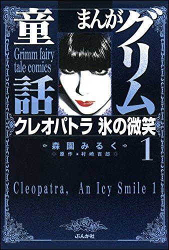 クレオパトラ氷の微笑 (1) (まんがグリム童話)