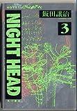 NIGHT HEAD〈3〉