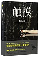 Touch (Chinese Edition)