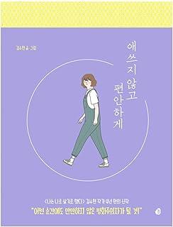 韓国書籍, エッセイ/애쓰지 않고 편안하게 – 김수현/「僕は僕を生きることにした」 Kim Soohyun作家の4年ぶりの 韓国より配送
