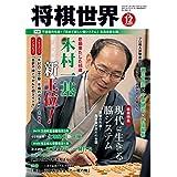 将棋世界 2019年12月号(付録セット) [雑誌]
