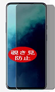 VacFun 覗き見防止フィルム , OnePlus 7T PRO 向けの のぞき見防止 保護フィルム 液晶保護フィルム(非 ガラスフィルム 強化ガラス ガラス ) 覗き見防止 のぞき見 フィルム ニューバージョン