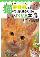 猫の写真を見るだけで目がよくなる本 癒やされニャン(眼)トレ 近視 老眼 疲れ目が改善! (パワームック)