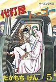 代打屋トーゴー(5) (モーニングコミックス)