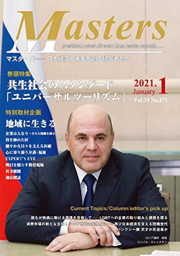gekkan masters (Japanese Edition)