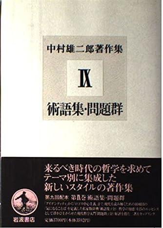 術語集・問題群 (中村雄二郎著作集 9)