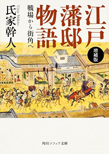 増補版 江戸藩邸物語 戦場から街角へ (角川ソフィア文庫)の詳細を見る