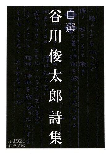 岩波書店『自選 谷川俊太郎詩集』