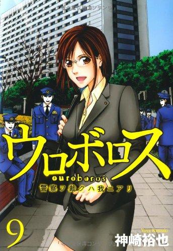ウロボロス 9—警察ヲ裁クハ我ニアリ (BUNCH COMICS) - 神崎 裕也