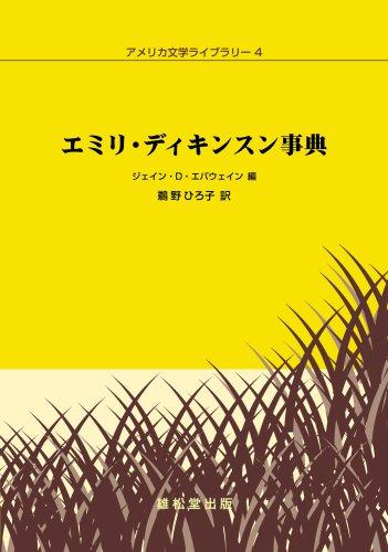 エミリ・ディキンスン事典 (アメリカ文学ライブラリー 4)