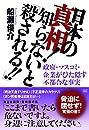 日本の真相! 知らないと「殺される‼」 政府・マスコミ・企業がひた隠す不都合な事実