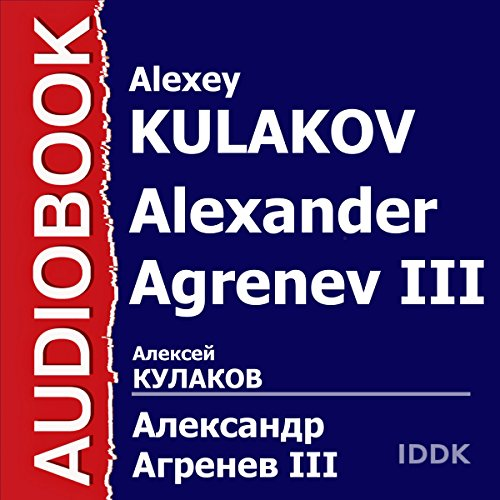 Couverture de Alexander Agrenev III [Russian Edition]